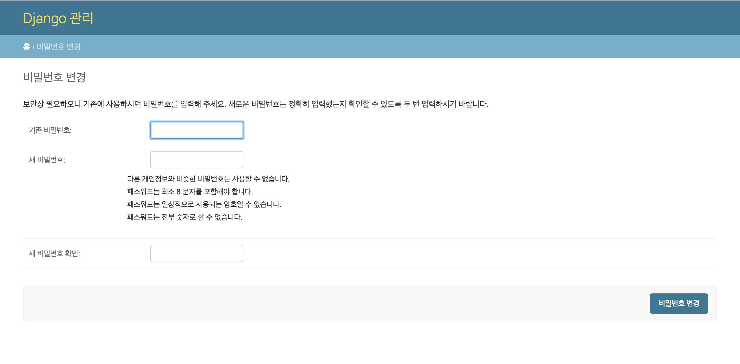 django-registration password change admin template