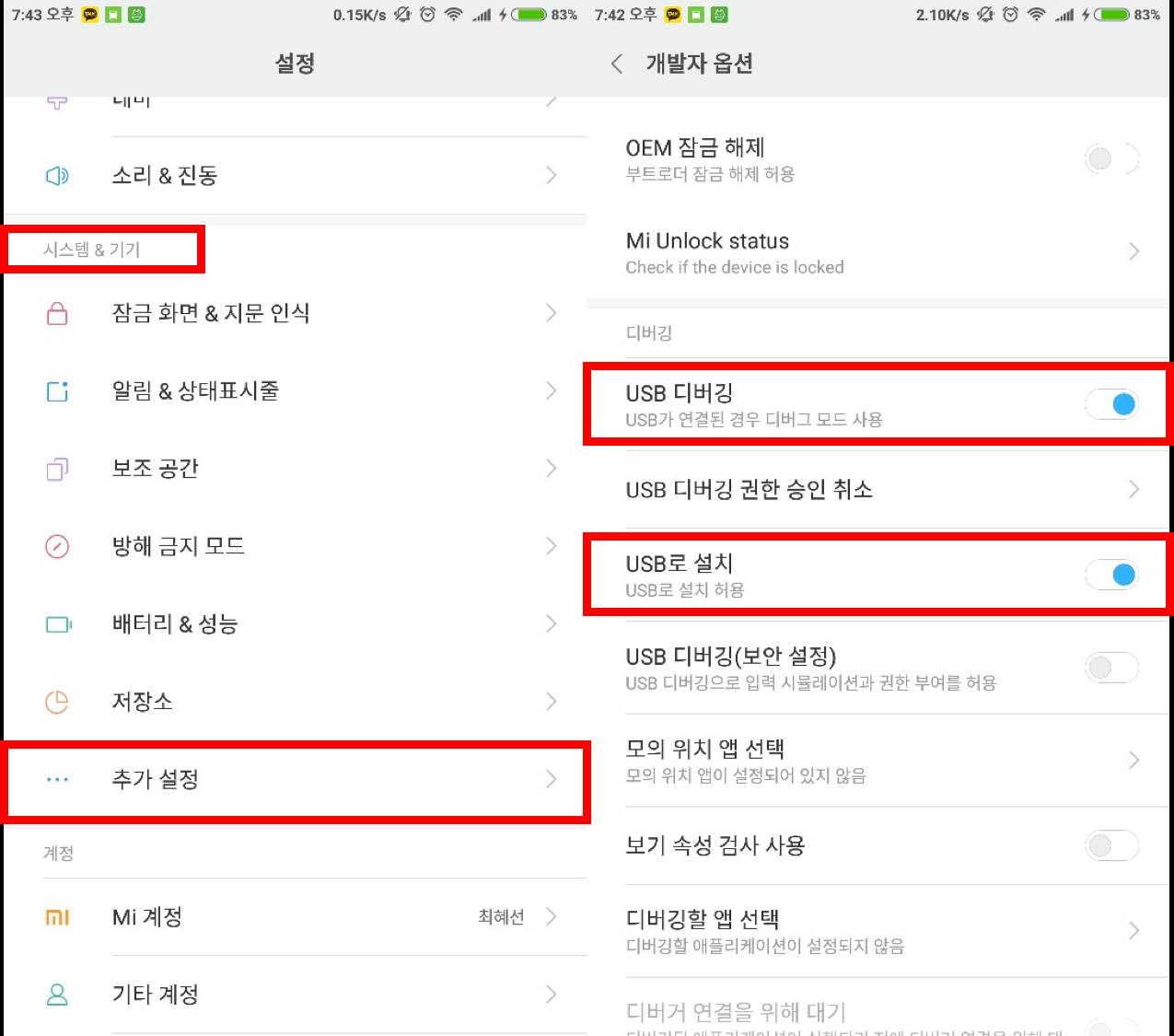 Xiaomi Mi Max 디버그 모드 활성화